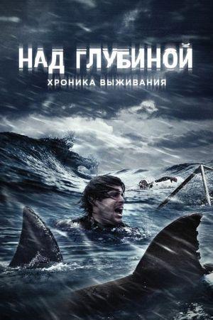 Смотреть фильм Над глубиной: Хроника выживания