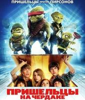 Смотреть фильм Пришельцы на чердаке