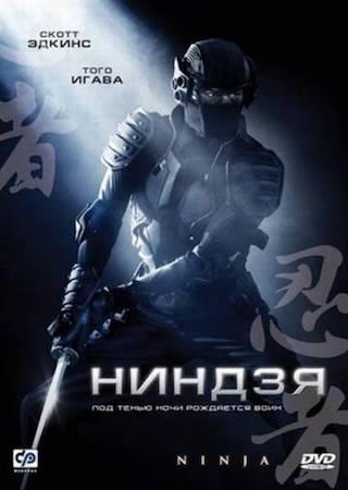 Смотреть фильм Ниндзя 1
