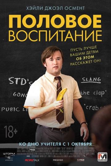 Смотреть фильм Половое воспитание