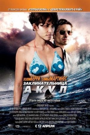Смотреть фильм Заклинательница акул