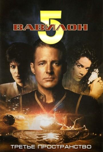 Смотреть фильм Вавилон 5: Третье пространство
