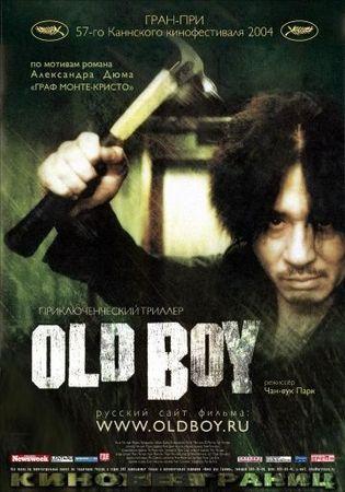 Смотреть фильм Олдбой