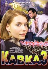 Смотреть фильм Кавказ