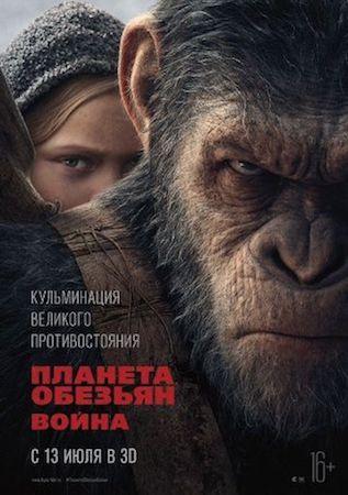 Смотреть фильм Планета обезьян 3: Война