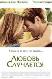 Смотреть фильм Любовь случается