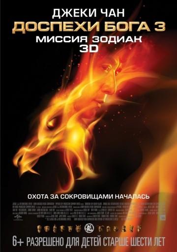 Смотреть фильм Доспехи Бога 3: Миссия Зодиак