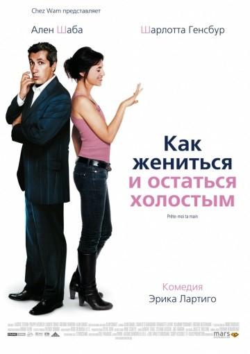 Смотреть фильм Как жениться и остаться холостым