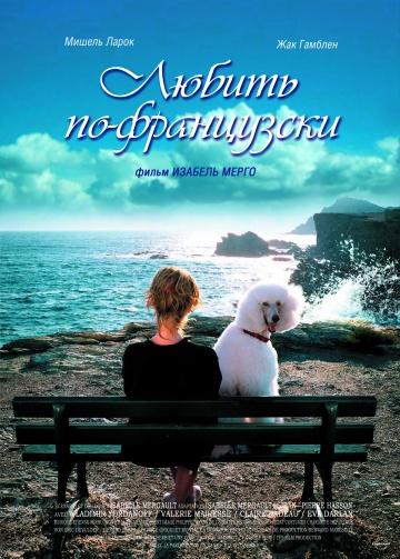 Смотреть фильм Любить по-французски