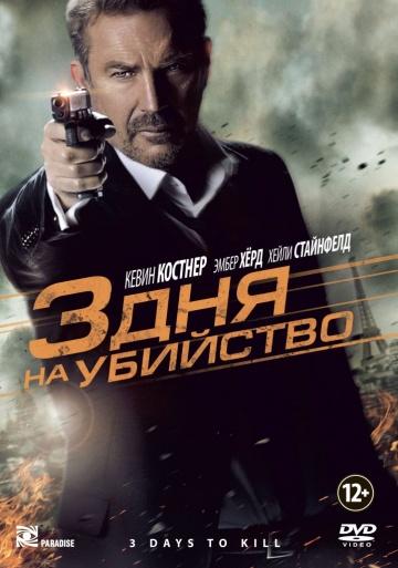 Смотреть фильм 3 дня на убийство