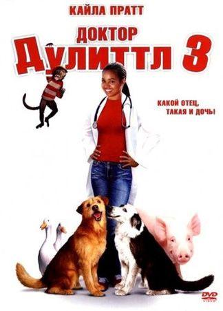 Смотреть фильм Доктор Дулиттл 3