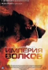 Смотреть фильм Империя волков