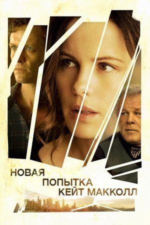 Смотреть фильм Новая попытка Кейт МакКолл