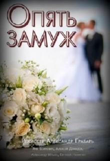 Смотреть фильм Опять замуж