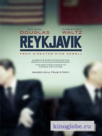 Смотреть фильм Рейкьявик