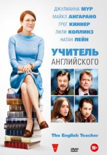Смотреть фильм Учитель английского
