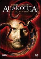 Смотреть фильм Анаконда 3: Цена эксперимента