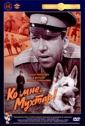 Смотреть фильм Ко мне, Мухтар!