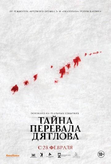 Смотреть фильм Тайна перевала Дятлова