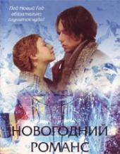 Смотреть фильм Новогодний романс