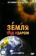 Смотреть фильм Земля под ударом