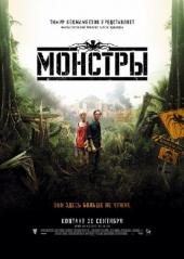 Смотреть фильм Монстры