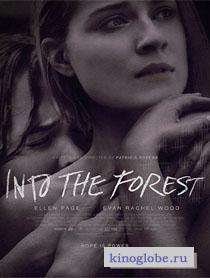Смотреть фильм В лесу