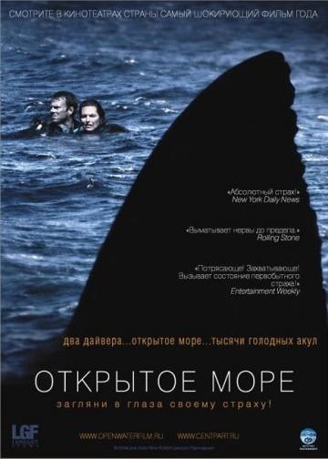 Смотреть фильм Открытое море