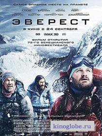 Смотреть фильм Эверест