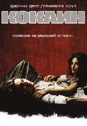 Смотреть фильм Кокаин