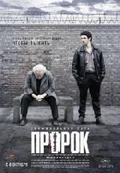 Смотреть фильм Пророк
