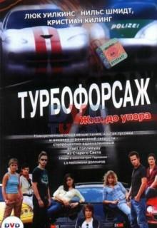 Смотреть фильм Турбофорсаж