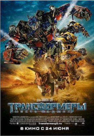 Смотреть фильм Трансформеры 2: Месть падших