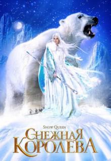 Смотреть фильм Снежная королева