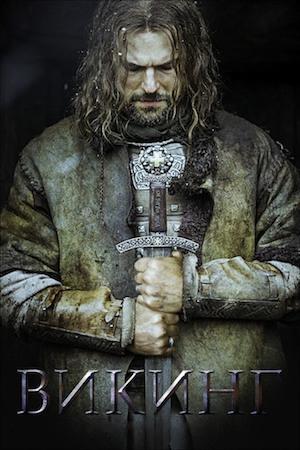 Смотреть фильм Викинг