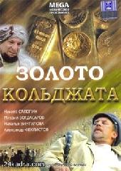 Смотреть фильм Золото Кольджата