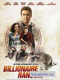 Смотреть фильм Выкуп – миллиард