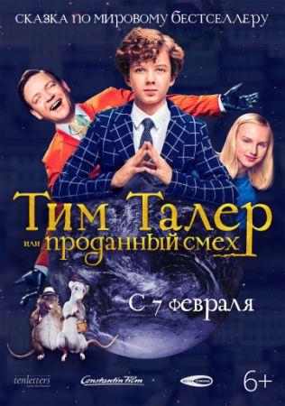 Смотреть фильм Тим Талер, или Проданный смех