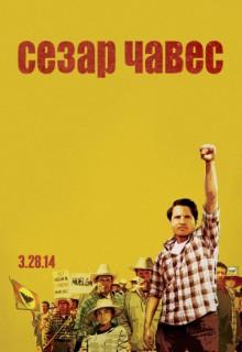 Смотреть фильм Сесар Чавес