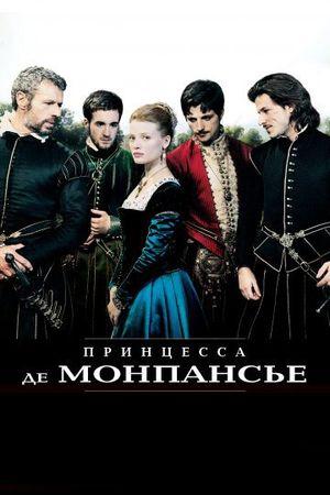 Смотреть фильм Принцесса де Монпансье