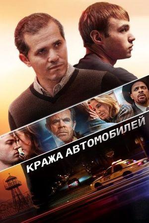 Смотреть фильм Кража автомобилей