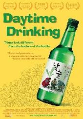 Смотреть фильм Дневное пьянство
