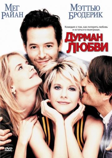 Смотреть фильм Дурман любви