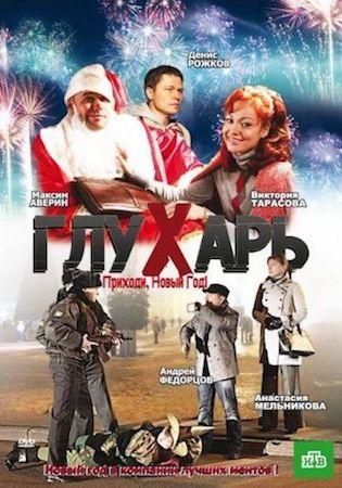 Смотреть фильм Глухарь. Приходи, Новый год!