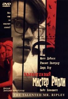 Смотреть фильм Талантливый мистер Рипли