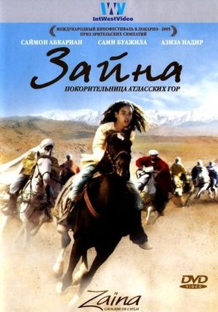 Смотреть фильм Зайна, покорительница Атласских гор