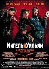 Смотреть фильм Мигель и Уильям