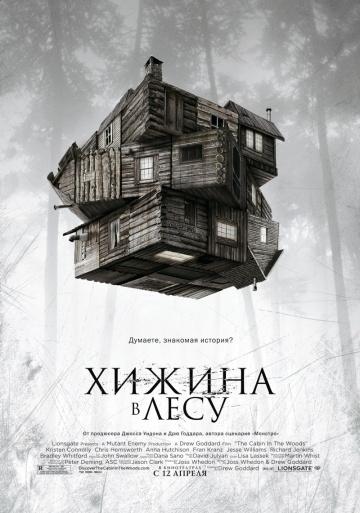Смотреть фильм Хижина в лесу