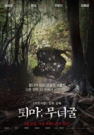 Смотреть фильм Экзорцизм: Пещера шамана