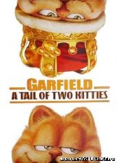Смотреть фильм Гарфилд 2: История двух кошечек